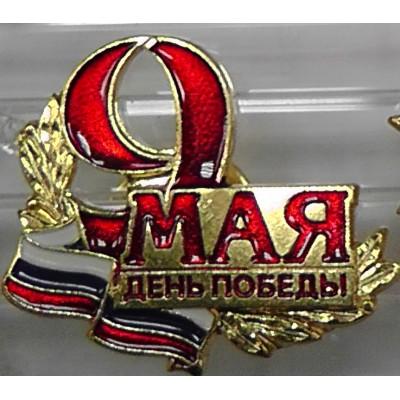 """Нагрудный знак Флажок """"9 мая"""" День Победы на пимсе сувенирный"""