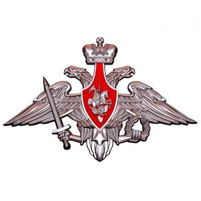 Орел МО РФ большой (серебро) для гражданских служащих