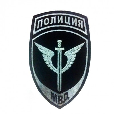 Шеврон вышитый МВД спецподразделения (серая вышивка на черном фоне)