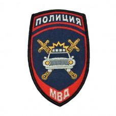Шеврон вышитый Полиция ДПС ГИБДД, темно-синий