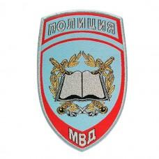 Шеврон вышитый Полиция МВД Образовательные учреждения, голубой