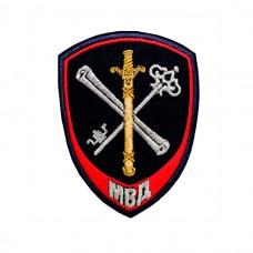 Шеврон вышитый Внутренняя служба МВД Обеспечение деятельности, темно-синий
