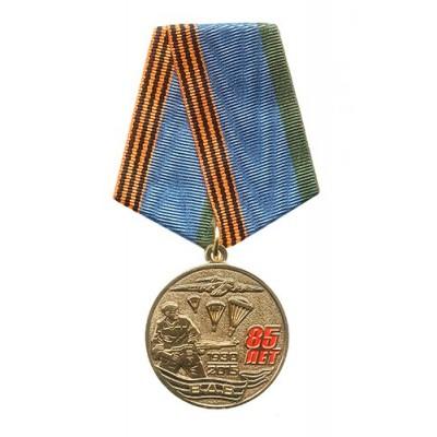 """Медаль юбилейная """"85 лет ВДВ"""" с удостоверением"""