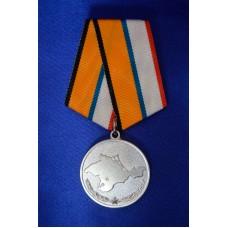 """Медаль юбилейная """"За возвращение Крыма"""" с удостоверением"""