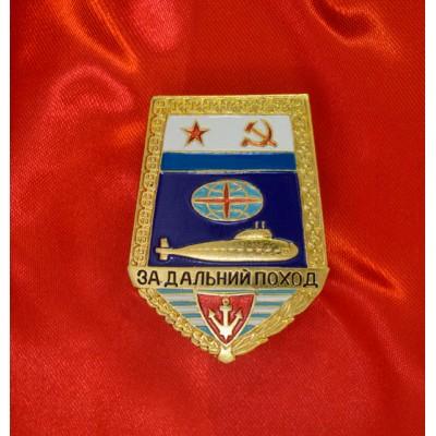 """Нагрудный знак """"За дальний поход"""" СССР (подводный)"""