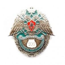 """Нагрудный знак """"100 выходов на охрану границы"""""""