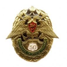 """Нагрудный знак """"50 выходов на охрану границы"""""""