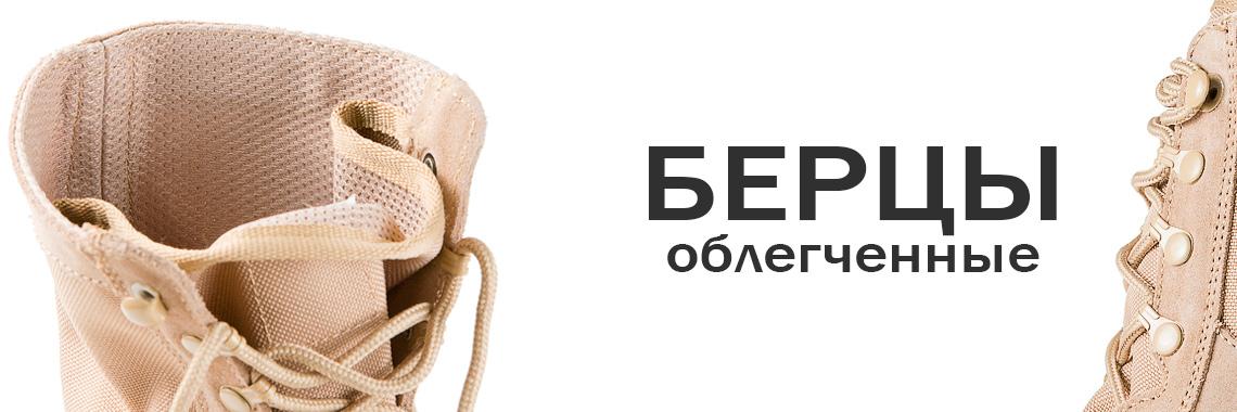 Берцы