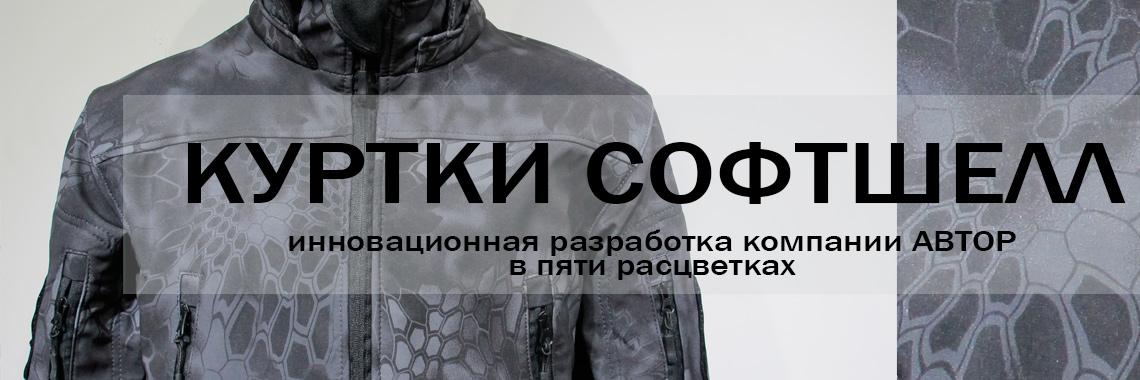 Куртки тактические софтшелл
